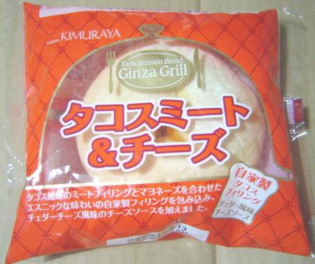 kimuraya-tacosmeatcheese1.jpg