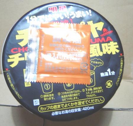 myojo-choppaya-chilitacos3.jpg