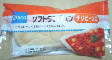 pasco-softlunch-chllibeans1.jpg